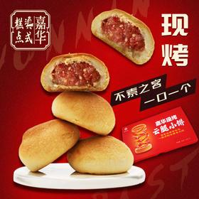 嘉华现烤云腿小饼(8枚装) 200g