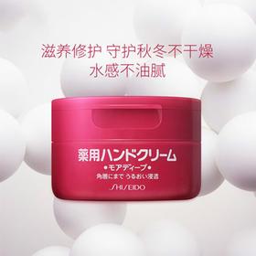 日本资生堂美润尿素护手霜 保湿美润补水滋润弹力 100g