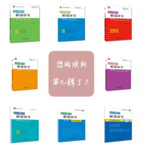高中数学解题研究(1-8)辑
