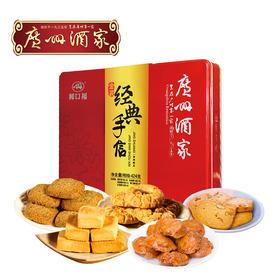 广州酒家 金装手信礼盒 424g 饼干广式饼酥曲奇饼干糕点福利年货送礼礼盒