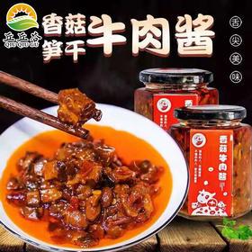 丘丘谷推荐 纯手工制作辣椒酱 香菇酱 笋干酱 巨好吃 265g