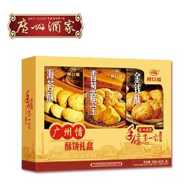 广州酒家 广州情饼酥礼盒 利口福 年货礼盒送礼 送礼手信
