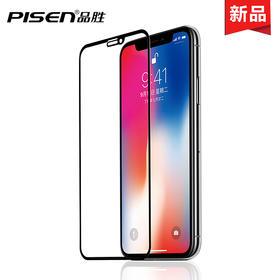 6D全屏覆盖防偷窥 苹果手机防爆玻璃贴膜 适用于iPhone7/7P/8/8P/X手机