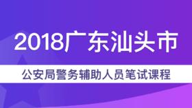 2018广东汕头市公安局警务辅助人员笔试课程
