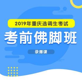 2019年重庆选调生考试考前佛脚班