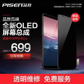 全新OLED手机屏幕总成 适用于OPPO R11s 千机网官方提供免费安装 一年质保