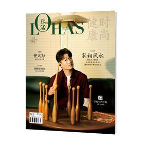 LOHAS乐活健康时尚期刊杂志2018年12月  佟大为