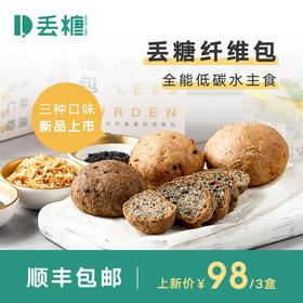 丢糖纤维包多口味生酮低碳水无糖无麸质面包主食早餐套餐野兽生活