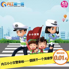 """内江""""小小交警""""招募令来啦!圆孩子一个""""警察梦""""!"""