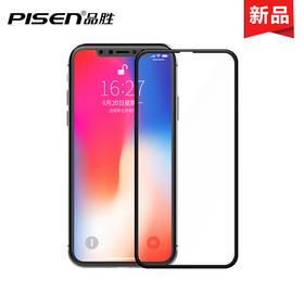 冷雕全屏高清玻璃 苹果手机贴膜 适用于iPhone7/7P/8/8P/X手机