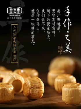 零食季姜糖2斤装山东特产手工姜汁糖老姜糖生姜糖芝麻姜汁糖糖果