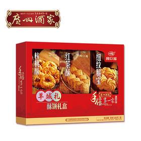 广州酒家 羊城礼酥饼年货送礼礼盒 多口味饼酥茶点送礼礼盒