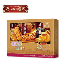 广州酒家 西关味酥饼礼盒 利口福 传统酥饼年货送礼礼盒 零食手信