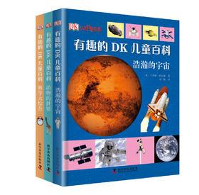 有趣的DK儿童百科(精装3册)