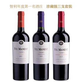 【3支套装|智利年度第一名酒庄】威玛庄珍藏级(赤霞珠+马尔贝克+佳美娜),多囤绝不后悔