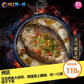 118元抢购原价167烤匠新品—豆花烤鱼双人套餐