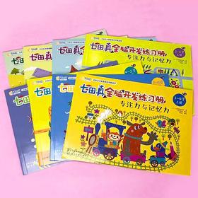 【3-7岁】日本60年专业学前教材《七田真全脑开发练习册》!孩子自己在家就能学!3-7岁精准分龄!游戏中学数学、认字、时间,锻炼逻辑思维,提升专注力、记忆力!针对孩子进入小学前的十大基础认知