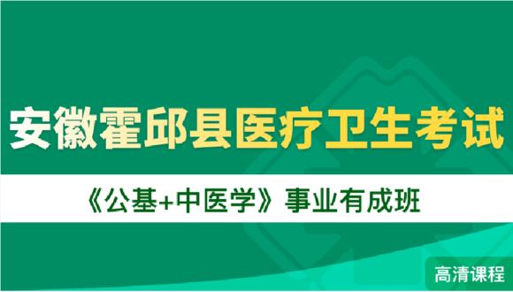 安徽霍邱县医疗卫生考试《公基+中医学》事业有成班