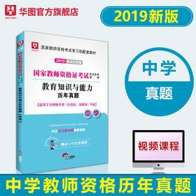 2019版--教师资格证考试专业参考教材--教育知识与能力历年真题(中学)(下半年版)