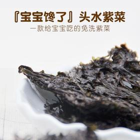 苍南大渔湾头水紫菜 48g*3罐