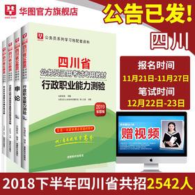 2020華圖版四川省公務員錄用考試 專用教材 行測+申論教材+歷年 4本套