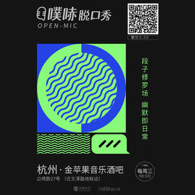 噗哧脱口秀|杭州场开放麦每周三@金苹果音乐酒吧