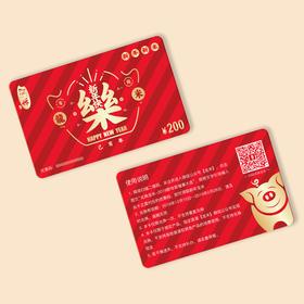兑换龙米——2019新年款猪事大吉(一张卡可兑换2箱8罐装)