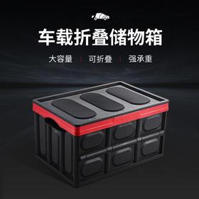 汽车后备箱储物箱收纳箱 车载置物用品车内尾箱杂物盒