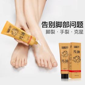 【买二送一】马油脚霜 告别脚干裂 脚臭 脚气 永别脚部多种问题 80克/支包邮
