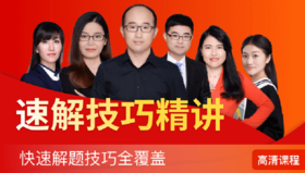 2019年省公务员考试《行测+申论》速解技巧