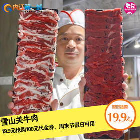(会员0.01元购)从牧场到餐桌,这家雪山关牛肉又耍搞事情啦!!!