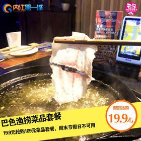 (会员0.01元购)巴色鱼捞菜品套餐,感受舌尖上的诱惑(不含锅底),!!!
