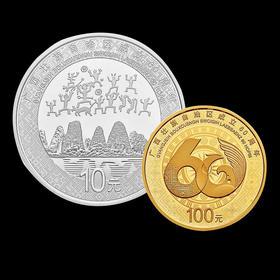 (现货)广西壮族自治区成立60周年金银套币