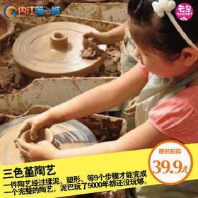 【带娃玩泥巴】单人陶艺制作套餐,动手其实就是这么简单