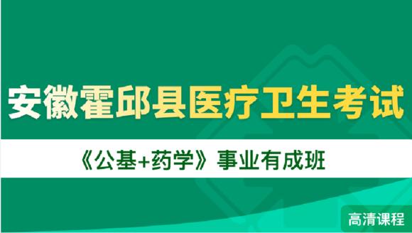 安徽霍邱县医疗卫生考试《公基+药学》事业有成班