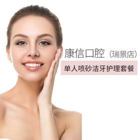 【康信口腔】-单人喷砂洁牙护理套餐