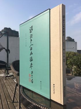 清湘老人书画编年   张大千  8开精装