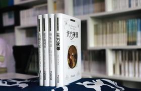 古典文学套装 | 《天方夜谭》、《真境花园》、《福乐智慧》、《麦卡姆词话》