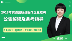 2018年安徽固镇县医疗招聘公告解读及备考指南(11.29——11.29)