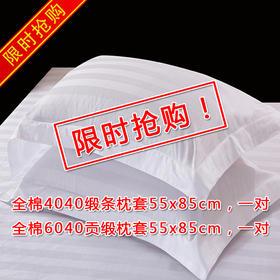 【限时秒杀】酒店布草枕套 全棉4040缎条 6040贡缎 - 缔歌纺织