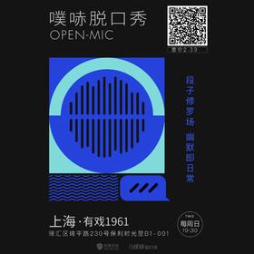 噗哧脱口秀|上海场开放麦每周日@有戏1961