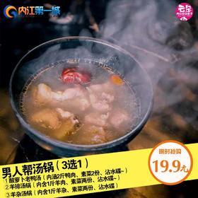 19.9元抢购原价88元的男人帮养生汤锅,这个冬天就是要靓起来~