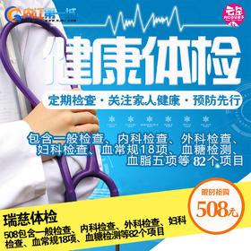 260元享受专业体检机构超值体检套餐,给父母一个健康的晚年