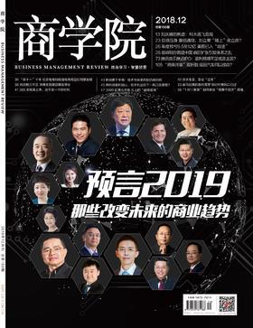 新刊热卖中《商学院》2018年12月刊    总第166期