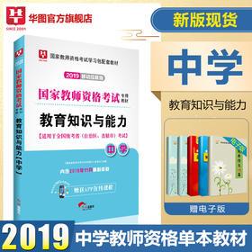 2019版--教师资格考试专用教材--教育知识与能力(中学)(下半年版)