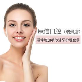 【康信口腔】- 磁伸缩加喷砂洁牙护理套餐