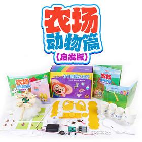 【积分兑换】农场动物篇(小卡盒子3-4岁启发版)
