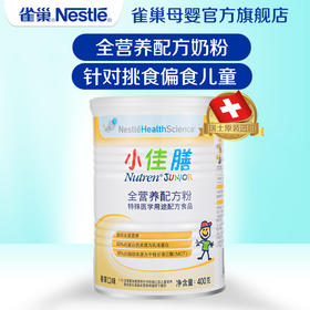 小佳膳 全营养配方奶粉400g 挑食偏食儿童1-10岁