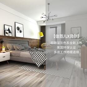 【住范儿 X 贝尔】月影纱强化复合地板 6块/箱 限时特价 119元/㎡