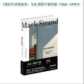 我们生活的故事:马克·斯特兰德诗选(1964—1978)